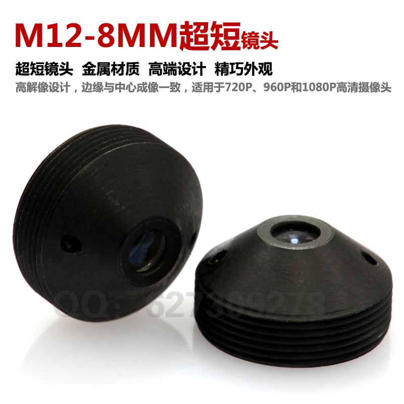 M12 8mm cone lens