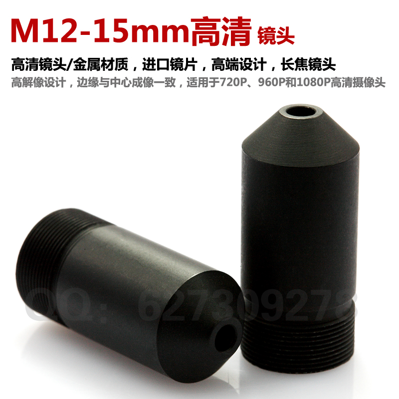M12 15mm pinhole lens