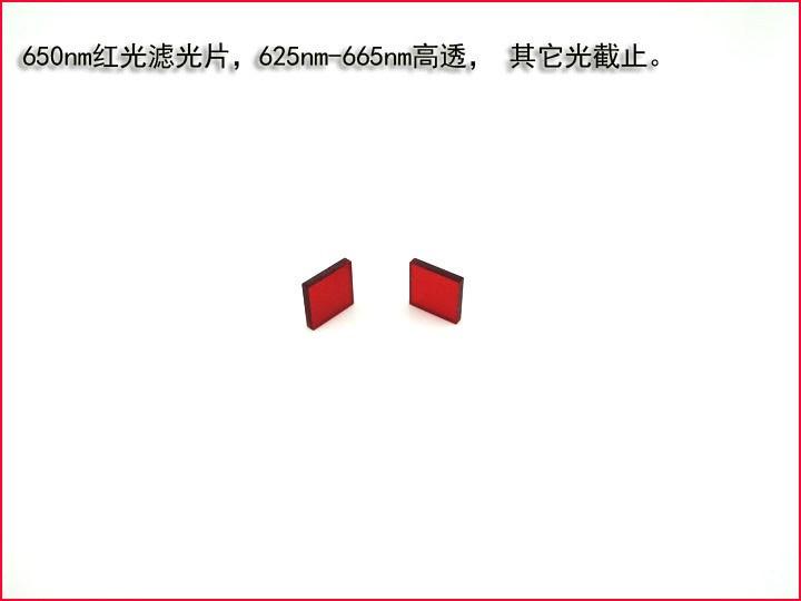 Square red filter 625nm-665nm filter laser bar code 9*9*1mm