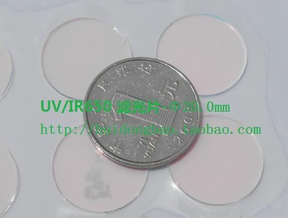 UV/IR 650nm pass filter, 650nm IR cut filter D20*1mm